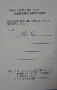 Uketuke_2